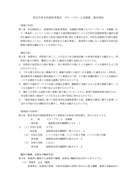 指定共同生活援助事業所 グループホーム光風園 運営規程