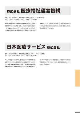 日本医療サービス株式会社 株式会社 医療福祉運営機構