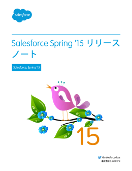 Salesforce Spring `15 リリースノート