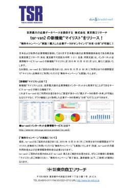 "tsr-van2 の新機能""マイリスト""をリリース!"
