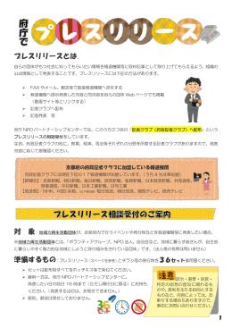 『府庁でプレスリリース』(PDF:679KB)