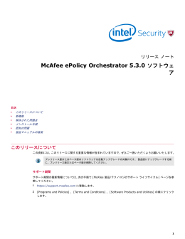 McAfee ePolicy Orchestrator 5.3.0 ソフトウェア リリース ノート