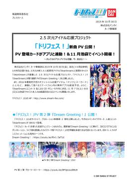 「ドリフェス!」 アプリゲーム・CD・グッズ・ミュージックビデオ・ライブ