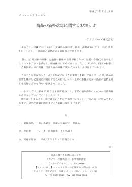 【最終版】値上げリリース原稿 ( JAN変更 )_20150521