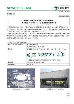 大阪府立門真スポーツセンターの新愛称 「東和薬品 RACTAB ドーム