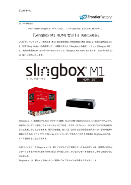 リモート視聴のSlingboxが、Wi