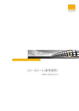 AdRem NetCrunch 7 リリースノート