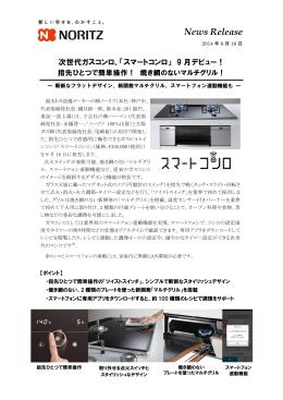 「スマートコンロ」 9月デビュー!