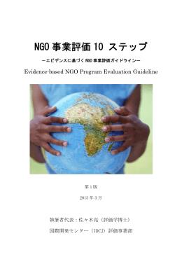 NGO 事業評価 10 ステップ