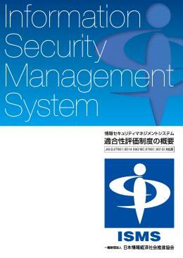 適合性評価制度の概要 - 情報マネジメントシステム推進センター