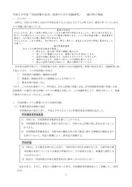 平成20年度「学校評価の充実・改善のための実践研究」 綾川町の取組