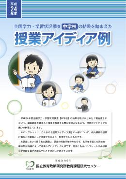 平成24年度 授業アイディア例 中学校