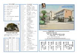 西尾市立平坂中学校 西尾市立平坂中学校