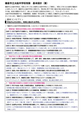 鎌倉市 船中学校改築 基本設計(案)
