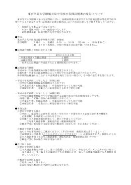 大泉中学校の各種証明書の発行について(PDF形式)