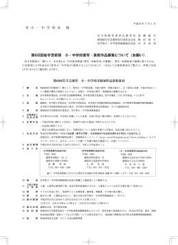 小・中学校美術展作品募集要項 - 公益財団法人 岩手県文化振興事業団