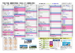 平成27年度 津屋崎中学校区 三校カレンダー