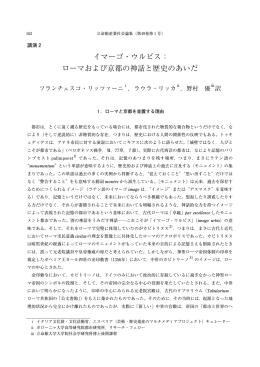 イマーゴ・ウルビス: ローマおよび京都の神話と歴史のあいだ