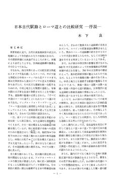 日本古代駅路とローマ道との比較研究-序説-