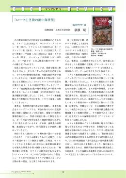 『ローマ亡き後の地中海世界』塩野七生 著(PDF:619KB)
