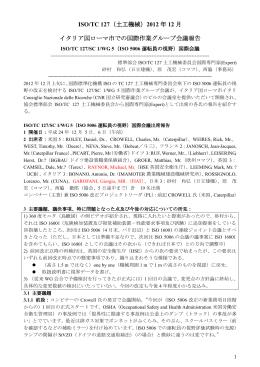 平成24年12月5日~6日イタリア国ローマ市ISO/TC 127/SC 1/WG 5