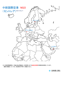 中部国際空港 NGO (セントレア) ヨーロッパ