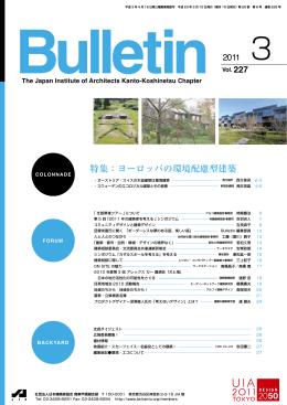 特集:ヨーロッパの環境配慮型建築