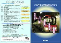 大江戸線延伸パンフレットはここをクリック(PDF:1668KB)