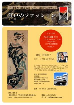 江戸のファッション - 日本文化海外普及協会