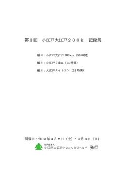第 3 回 小江戸大江戸200k 記録集 発行