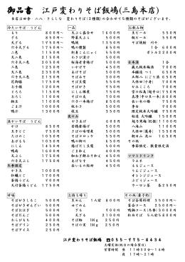 御品書 江戸変わりそば飯嶋(三島本店)
