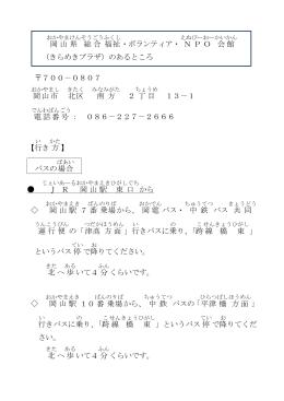やさしい日本語のご案内(PDFファイル)