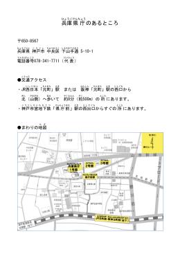 兵庫 県庁 のあるところ