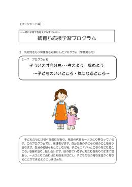 考えよう 認めよう~子どものいいところ・気になるところ~ [PDFファイル