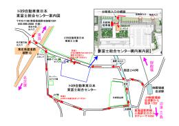 東富士総合センター構内案内図 - トヨタ自動車東日本株式会社