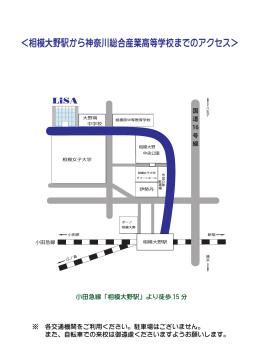 相模大野駅から神奈川総合産業高等学校までのアクセス
