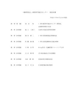一般財団法人 消防科学総合センター 役員名簿