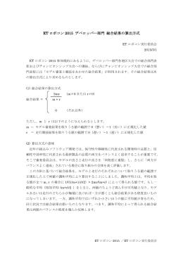 総合結果算出 (2015/5/1)