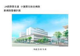 小諸厚生総合病院 新病院移転計画