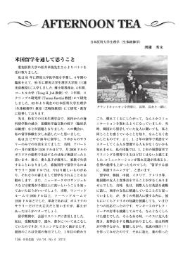 洲鎌 秀永「米国留学を通して思うこと」