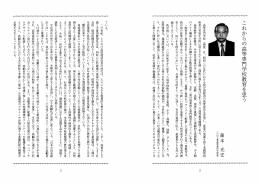 これからの高等専門学校教育を思う(PDF:273KB)