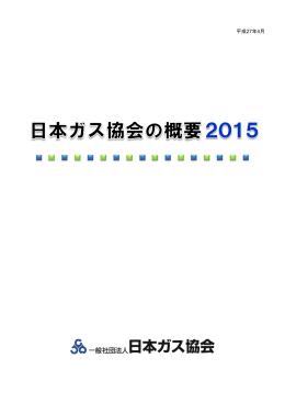 平成27年4月 - 日本ガス協会