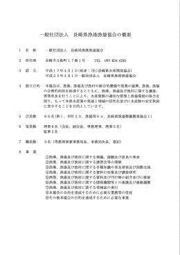 一般社団法人 長崎県漁港漁場協会の概要