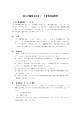 日本介護協会認定マーク事業実施要領