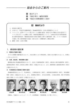 協会からのご案内 - 日本証券アナリスト協会