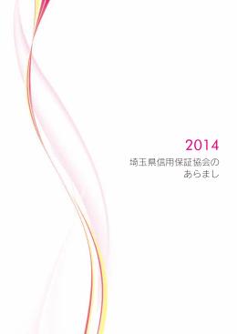 2014埼玉県信用保証協会のあらまし(PDF:4.3MB)