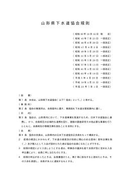 山形県下水道協会規則