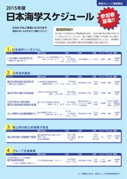 2015年度 日本海学スケジュール