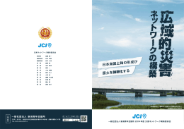 日本海国土軸の形成が 国土を 強靭化 する