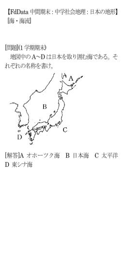 【FdData 中間期末:中学社会地理:日本の地形】 [海・海流] [問題](1 学期